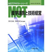MOT 産学連携と技術経営(MOTテキスト・シリーズ) [全集叢書]