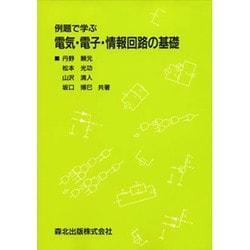 例題で学ぶ電気・電子・情報回路の基礎 [単行本]