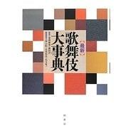 最新 歌舞伎大事典 [事典辞典]