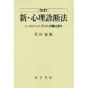 新・心理診断法 改訂-ロールシャッハ・テストの解説と研究 [単行本]