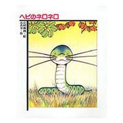 ヘビのネロネロ(どうわの森のおくりもの)