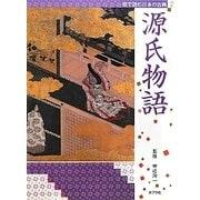 絵で読む日本の古典〈2〉源氏物語 [単行本]