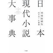 事典・書誌・年鑑