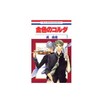 金色のコルダ 3(花とゆめCOMICS) [コミック]