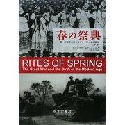 春の祭典―第一次世界大戦とモダン・エイジの誕生 新版 [単行本]