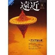 遠近 第2号(2004年12・2005年1月号) [全集叢書]