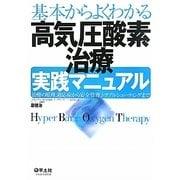 基本からよくわかる高気圧酸素治療実践マニュアル―治療の原理、適応症から安全管理、トラブルシューティングまで [単行本]