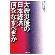 大震災後の日本経済、何をなすべきか [単行本]