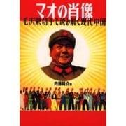 マオの肖像―毛沢東切手で読み解く現代中国 [単行本]