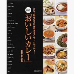 最新「おいしいカレー」BOOK-カレー料理のプロが教えるメニューバラエティー(旭屋出版MOOK) [ムックその他]