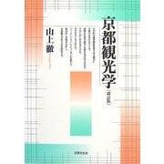 京都観光学 改訂版 [単行本]