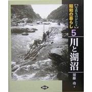 写真ものがたり 昭和の暮らし〈5〉川と湖沼 [全集叢書]