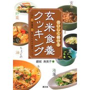 おいしく続ける玄米食養クッキング―ごはん+常備菜+旬のおかずで食卓づくり [単行本]