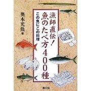 漁師直伝!魚のたべ方400種―この魚にこの料理 改訂新版 [単行本]