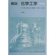 解説 化学工学 改訂版 [単行本]