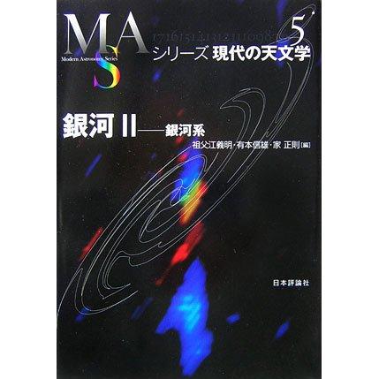 銀河〈2〉銀河系(シリーズ現代の天文学〈第5巻〉) [全集叢書]