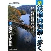 新・鉄道廃線跡を歩く〈1〉北海道・北東北編 [単行本]