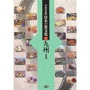 伝承写真館 日本の食文化〈11〉九州1 [全集叢書]