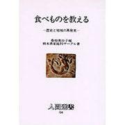 食べものを教える―歴史と地域の再発見(人間選書〈104〉) [全集叢書]