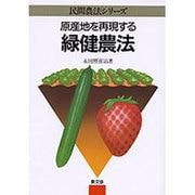 原産地を再現する緑健農法(民間農法シリーズ) [単行本]