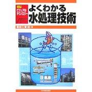 よくわかる水処理技術(入門ビジュアル・テクノロジー) [単行本]
