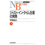 ジャスト・イン・タイム生産の実際(日経文庫〈429〉) [新書]