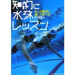 知的に水泳レッスン―もっと贅沢に楽しく泳ごう! [単行本]