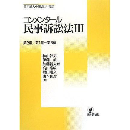 コンメンタール民事訴訟法〈3〉第2編/第1章~第3章 [全集叢書]