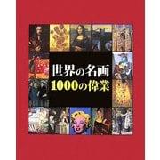 世界の名画 1000の偉業 [単行本]