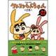 クレヨンしんちゃん Volume22(アクションコミックス) [コミック]