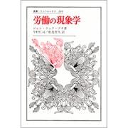 労働の現象学(叢書・ウニベルシタス〈249〉)