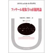 フッサール現象学の直観理論(叢書・ウニベルシタス〈357〉) [全集叢書]