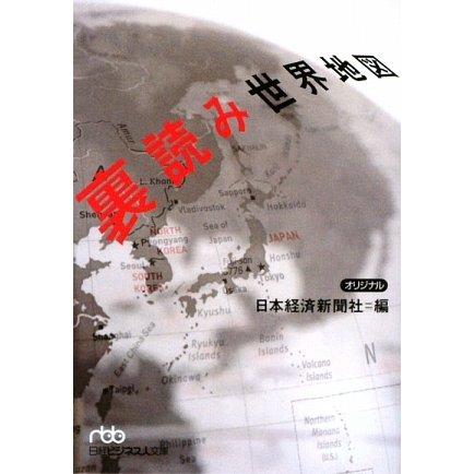 裏読み世界地図(日経ビジネス人文庫) [文庫]