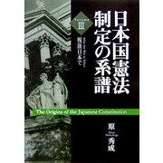 日本国憲法制定の系譜〈3〉戦後日本で [単行本]