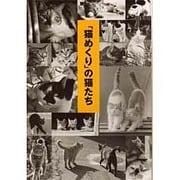 「猫めくり」の猫たち [単行本]