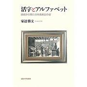 活字とアルファベット―技術から見た日本語表記の姿 [単行本]