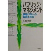 パブリック・マネジメント―戦略行政への理論と実践 [単行本]