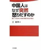 中国人はなぜ突然怒りだすのか―驚くべき日本と中国の習慣・風土の違い(日文新書) [新書]