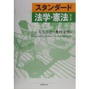 スタンダード 法学・憲法 第2版 [単行本]