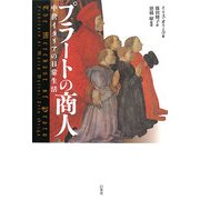 プラートの商人―中世イタリアの日常生活 新装復刊 [単行本]