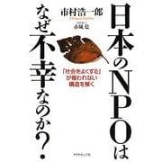 日本のNPOはなぜ不幸なのか?―「社会をよくする」が報われない構造を解く [単行本]