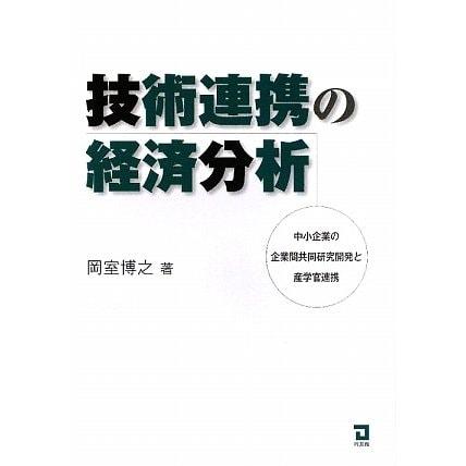 技術連携の経済分析―中小企業の企業間共同研究開発と産学官連携 [単行本]