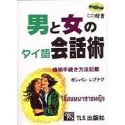 男と女のタイ語会話術 [単行本]