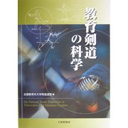 教育剣道の科学 [単行本]
