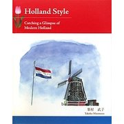Holland Style―Catching a Glimpse of Modern Holland [絵本]