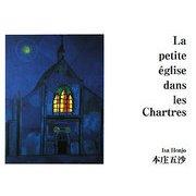 La petite ´eglise dans les Chartres [単行本]