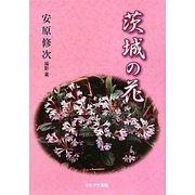 茨城の花 [単行本]