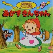 あかずきんちゃん(世界名作アニメ絵本 9) [単行本]