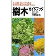 樹木ガイドブック-庭、公園、野山で見られる樹木の特徴と利用法がわかる [単行本]