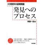 大学数学の証明問題発見へのプロセス [単行本]
